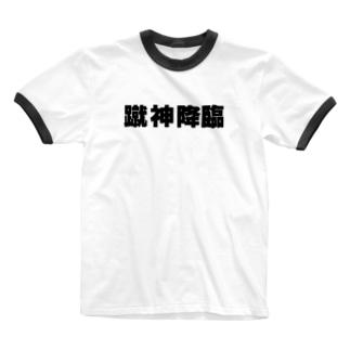 【サッカー】蹴神降臨 Ringer T-shirts