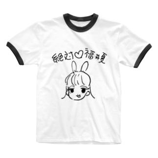絶対♡福井夏 Ringer T-shirts