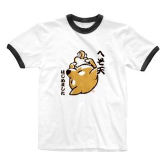 へそ天はじめました(赤柴) Ringer T-shirts
