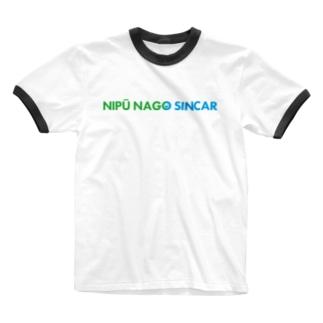 ナイプーナゴシンカー Ringer T-shirts