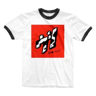 ラクガキ ウシ Ringer T-shirts