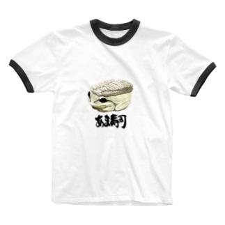 あま寿司 ハモ Ringer T-shirts