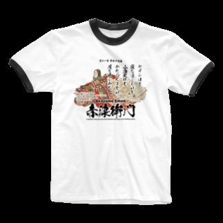 アタマスタイルの百人一首:59番 赤染衛門「やすらはで 寝なましものを 小夜更けて~」 Ringer T-shirts