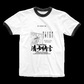 アタマスタイルの百人一首:62番 清少納言(枕草子の作者):「夜をこめて鳥のそら音ははかるとも~」 Ringer T-shirts