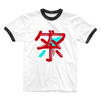 祭 is MATSURI Ringer T-shirts