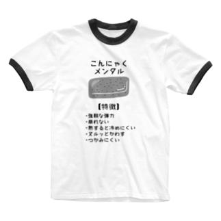 こんにゃくメンタル Ringer T-shirts