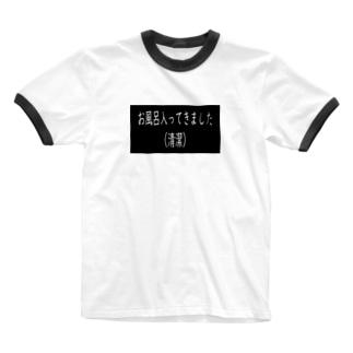 お風呂入ってきました Ringer T-shirts