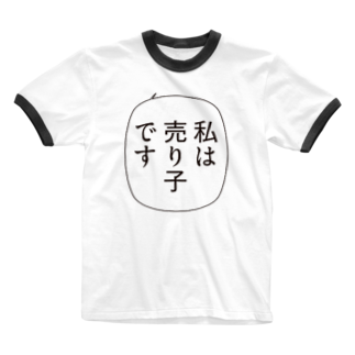 sakiyouの売り子Tシャツ A Ringer T-shirts