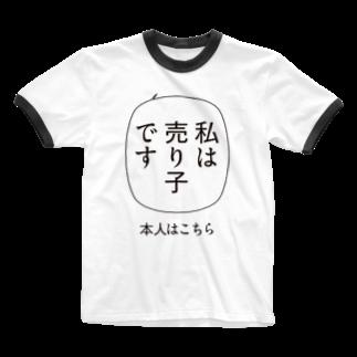 sakiyouの売り子Tシャツ B Ringer T-shirts