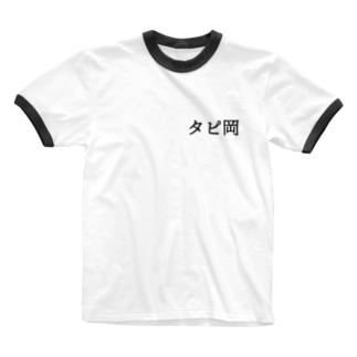 タピ岡 Ringer T-shirts