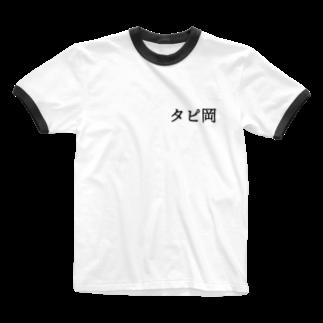 すとろべりーガムFactoryのタピ岡 Ringer T-shirts
