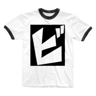 グッと呑みたいアレ Ringer T-shirts