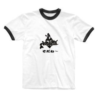 道産子そだね Ringer T-shirts