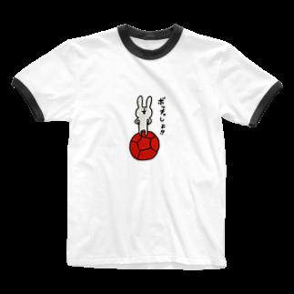 おとなのつくってあそぼの【ボッチャ】ボッチャしよ!! Ringer T-shirts