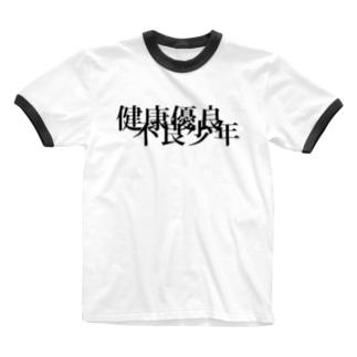 健康優良不良少年〜重なり合う青春〜 Ringer T-shirts