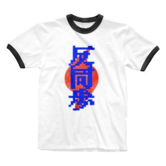 ラクガキ 反同歩×夏 Ringer T-shirts