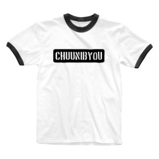 中二病 Ringer T-shirts