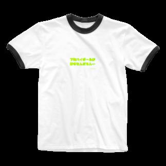 nogiku-designのNo.3 下町ハイボールが好きなんだもん… Ringer T-shirts
