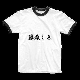 絵守未來の地雷原の藤森しき専用 Ringer T-shirts