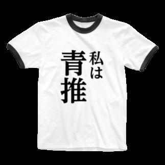 sasansyoの私は青推し Ringer T-shirts