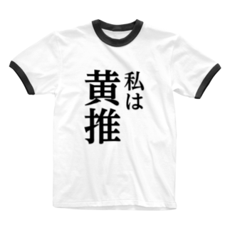 sasansyoの私は黄推し Ringer T-shirts