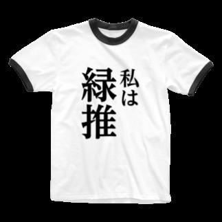 sasansyoの私は緑推し Ringer T-shirts