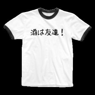 呑兵衛のあて!の友達その① Ringer T-shirts