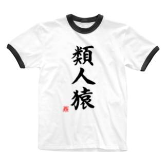 shabonremonの筆文字「類人猿」 Ringer T-shirts