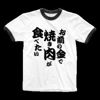 Human Venom Labのお前の金で焼き肉が食べたい Ringer T-shirts