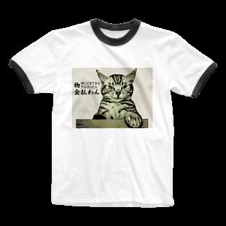 にゃんたみ屋の物持ってきてからやなかったら金払わん! Ringer T-shirts