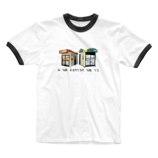 お米食べろ Ringer T-shirts