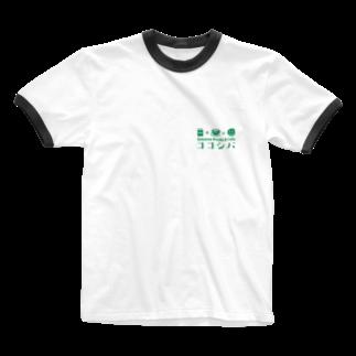 ココシバのココシバグッズ3 Ringer T-shirts