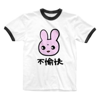 不愉快 Ringer T-shirts