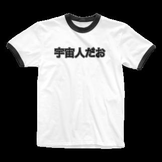市イラストグッズショップの宇宙人だお! Ringer T-shirts