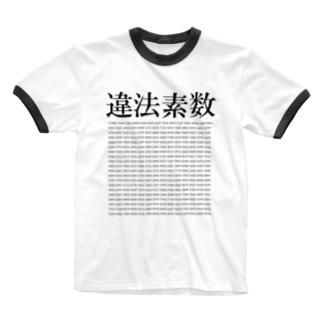 初めて発見された違法素数 Ringer T-shirts