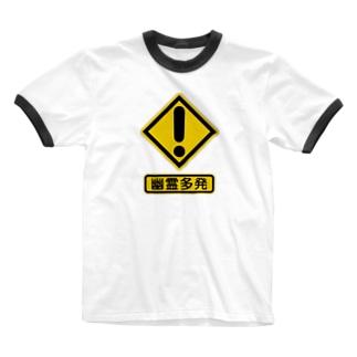 幽霊多発 Ringer T-shirts