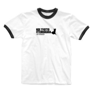 茨城弁シリーズ3 Ringer T-shirts