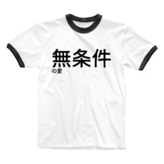 無条件の愛 Ringer T-shirts