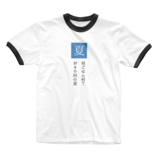 川柳投稿まるせんのお店の昼ごはん何?が40回の夏 Ringer T-shirts