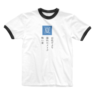 川柳投稿まるせんのお店のお化けより崩れたメイク怖い夏 Ringer T-shirts