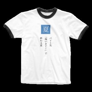 川柳投稿まるせんのお店のバイト先「海いきてー」で終わる夏 Ringer T-shirts