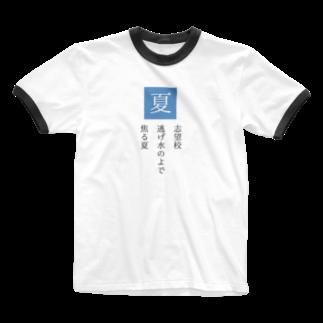川柳投稿まるせんのお店の志望校逃げ水のよで焦る夏 Ringer T-shirts