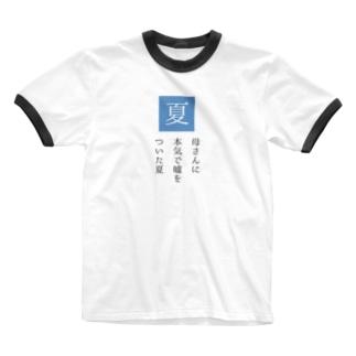川柳投稿まるせんのお店の母さんに本気で嘘をついた夏 Ringer T-shirts