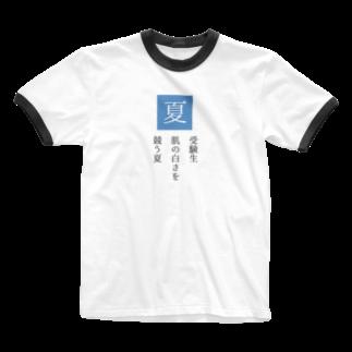 川柳投稿まるせんのお店の受験生肌の白さを競う夏 Ringer T-shirts