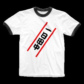 ひよこねこ ショップ 1号店の1日田中 Ringer T-shirts