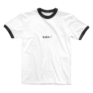 おもしろ屋のForzaGroup(フォルザグループ)鬼嫁め!  おもしろ文字 おもしろ商品 Ringer T-shirts
