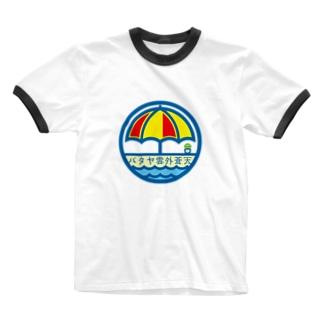 パ紋No.3408 パタヤ雲外蒼天 Ringer T-shirts