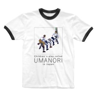 馬跳び 馬乗り Ringer T-shirts
