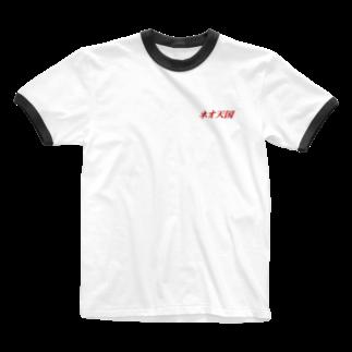 neotenのネオ天国 初版 Ringer T-shirts