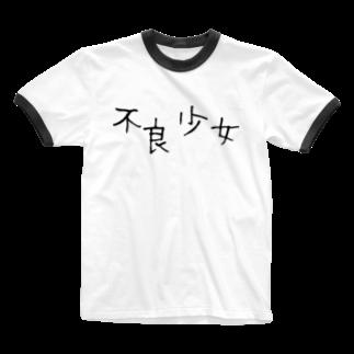 pmadokaqの不良少女 Ringer T-shirts